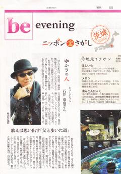 20101019asahi