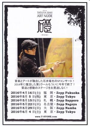 Ishizue01